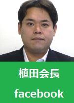 植田会長 facebook